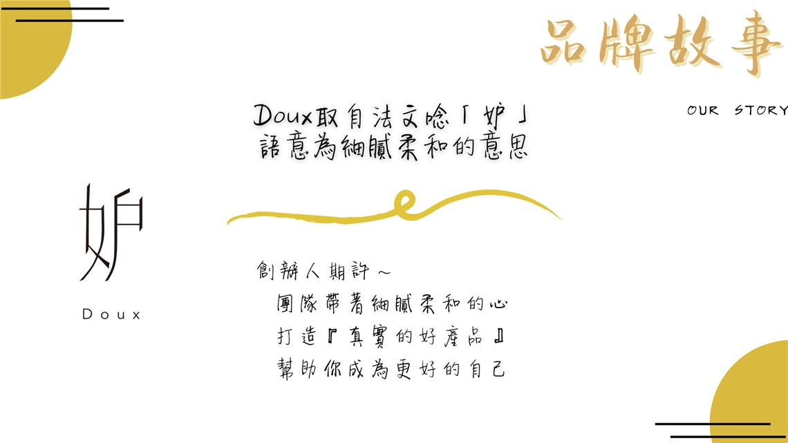 Doux 妒 - 品牌故事:Doux取自於法文,念做妒!