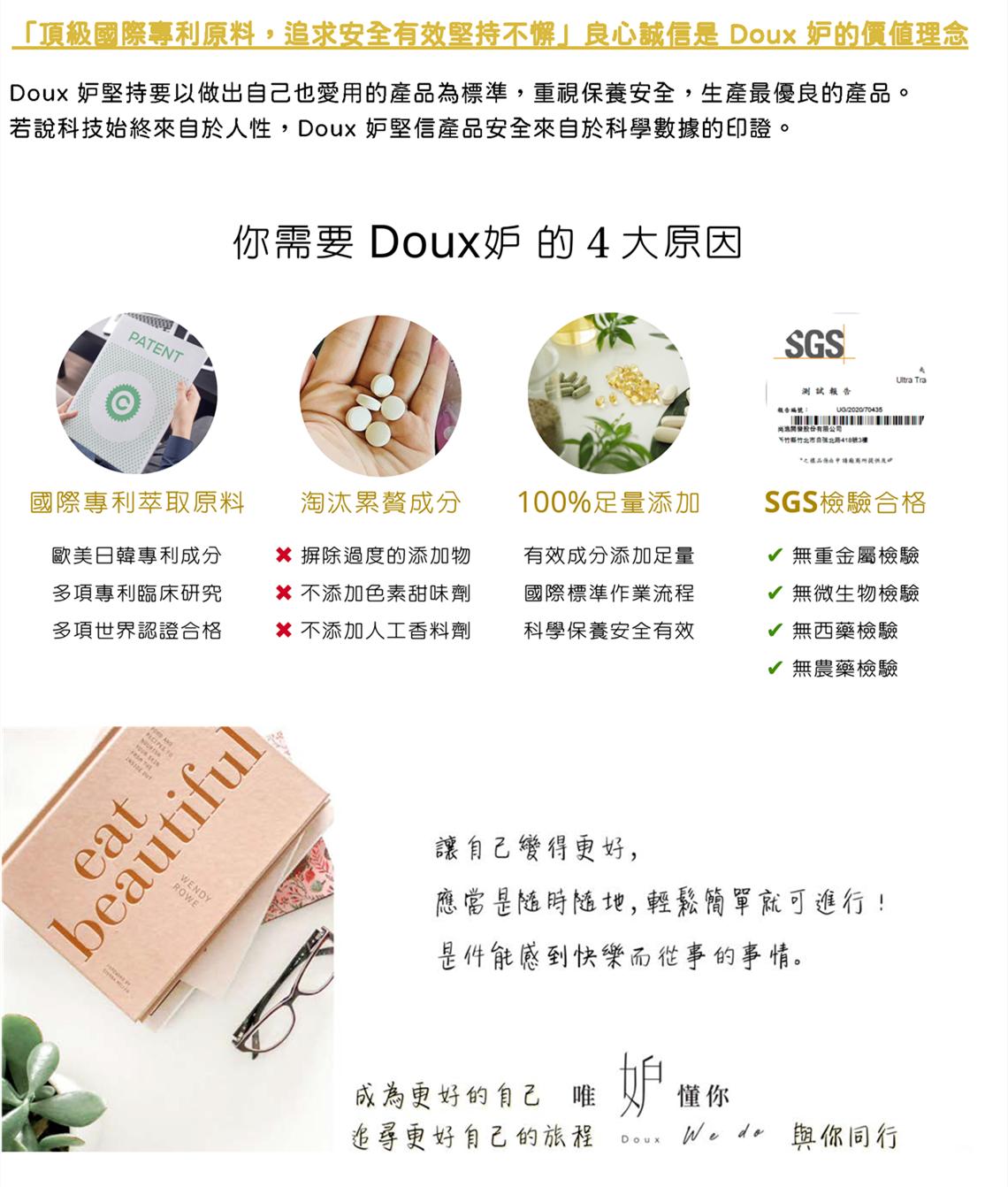 Doux 妒 只做真實的好產品,以做出自己也愛用的產品為標準
