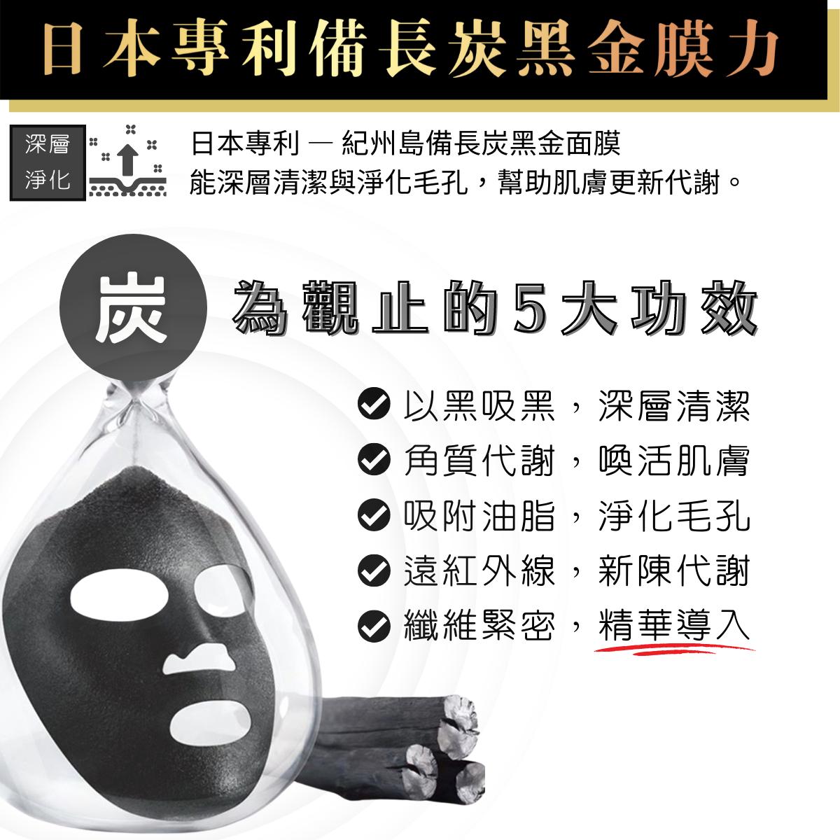 Doux 妒 備長炭金箔活膚面膜 -  採用100%日本專利備長炭面膜 掃除肌膚瑕疵