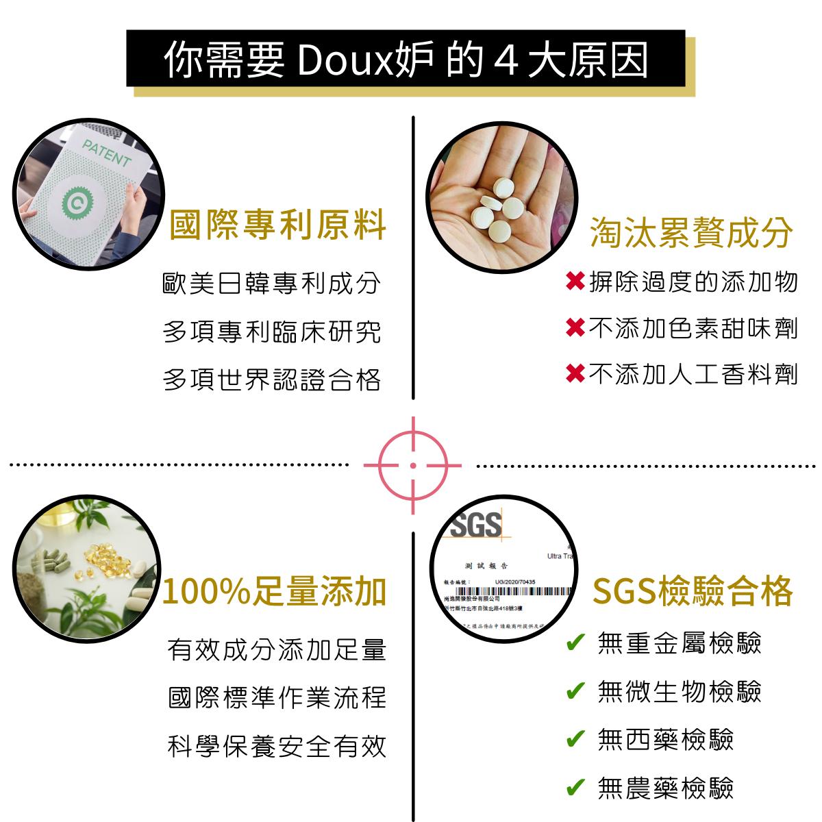 你選擇Doux的4大原因