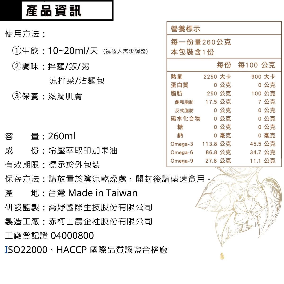 妒新纖100%印加果油  產品資訊