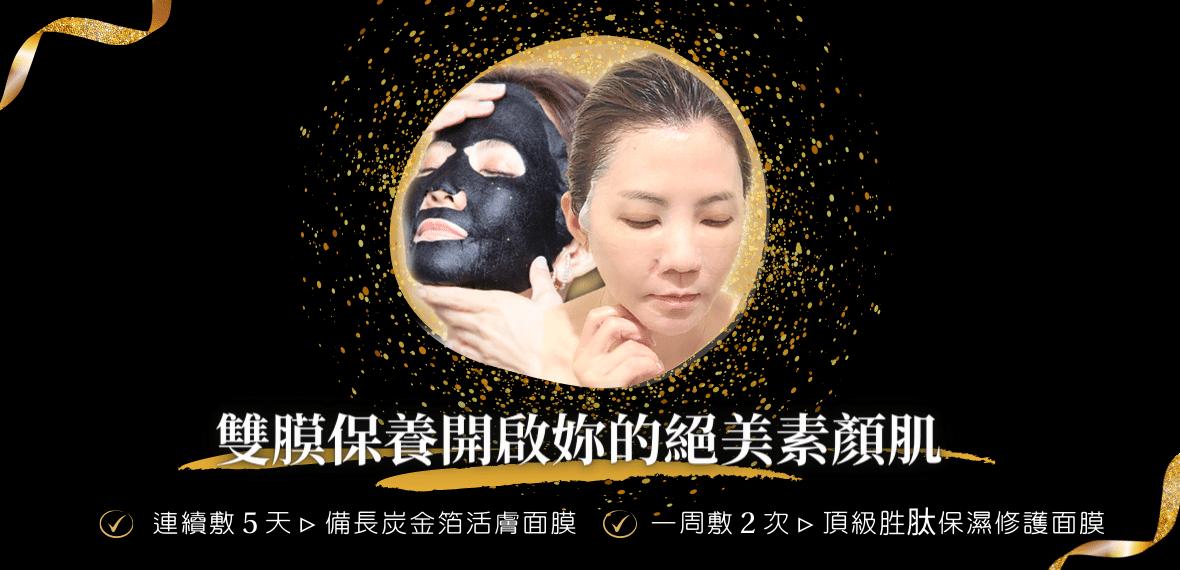 雙膜保養開啟妳的絕美素顏肌!打造晶透肌膚必備!