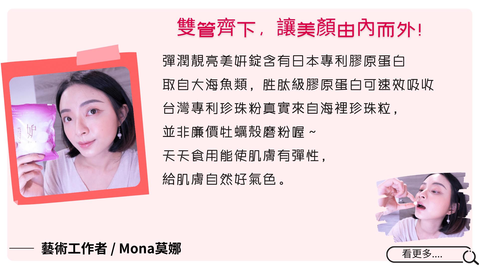 Doux妒 彈潤靚亮美妍錠 - 藝術工作者 Mona好評推薦
