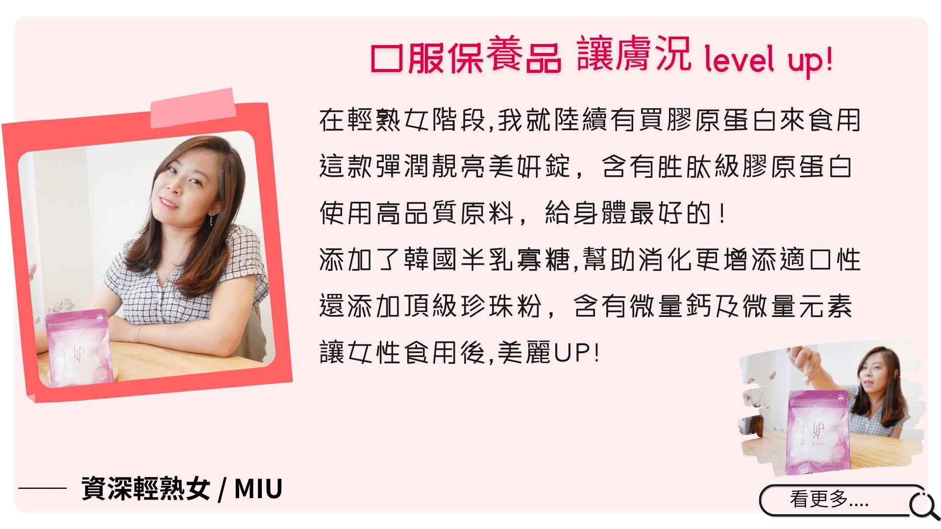 資深輕熟女 MIU 好評推薦 -最佳懶人保養