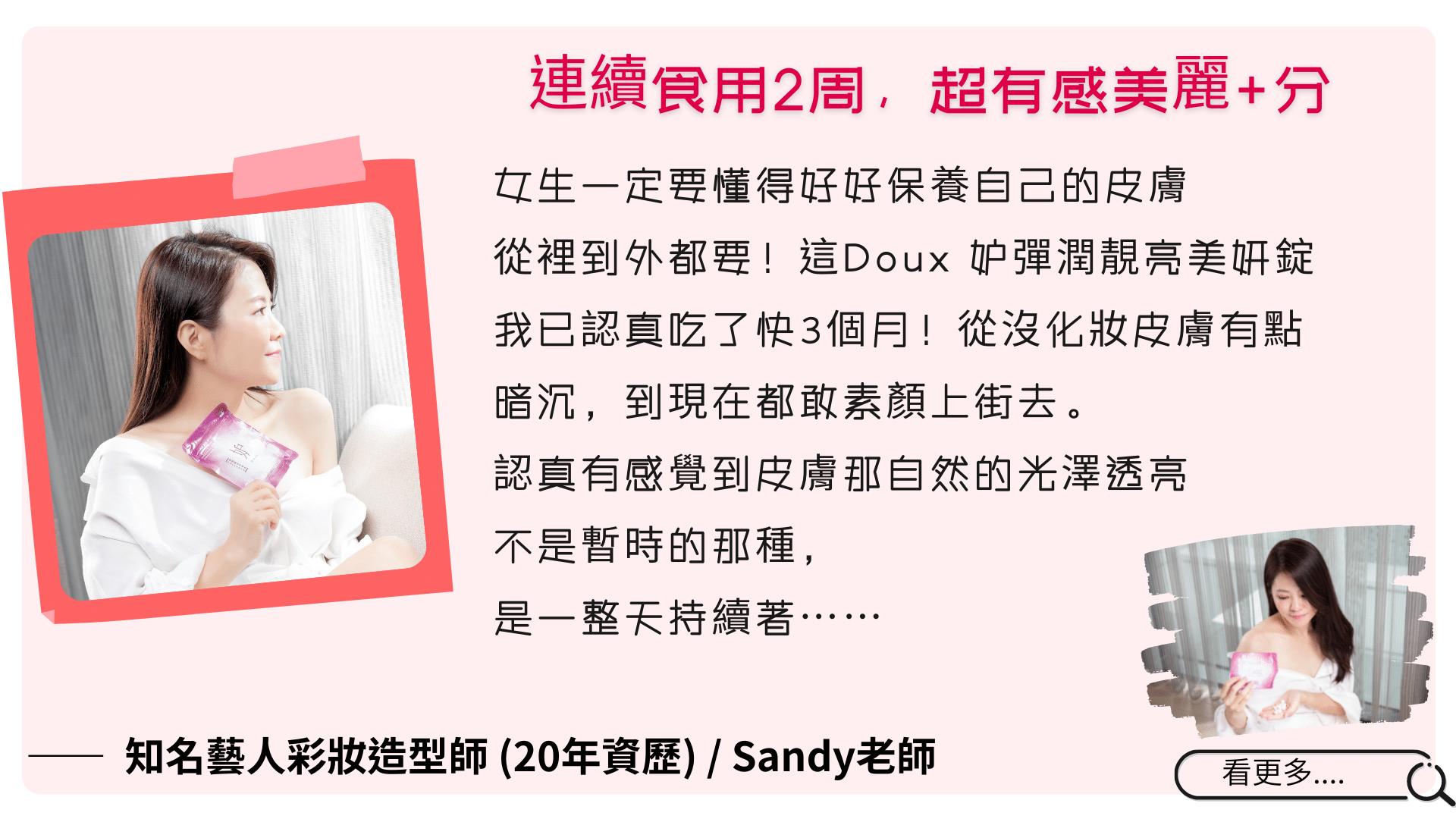 愛用者好評推薦 - 知名彩妝造型師 Sandy