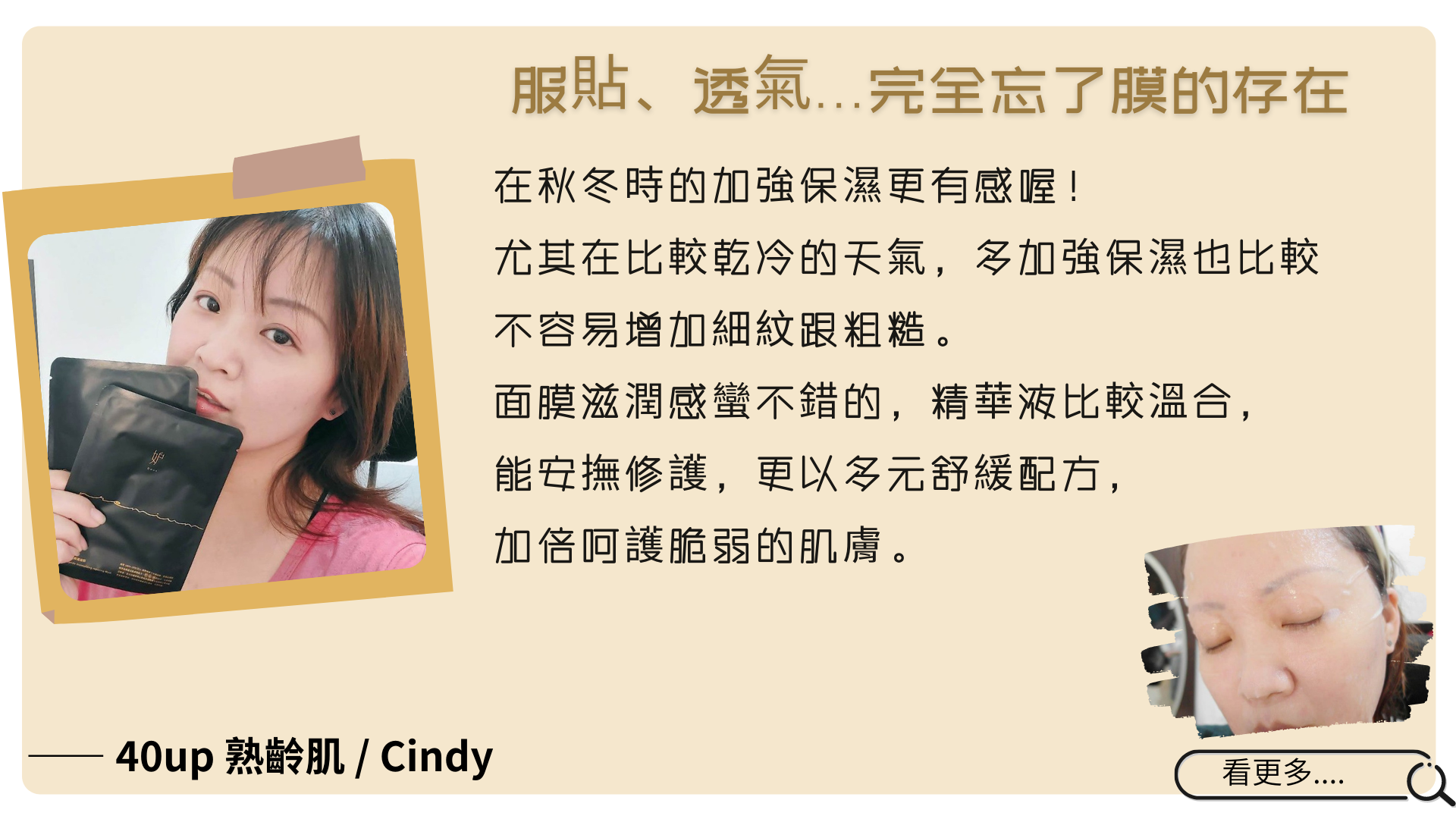 Doux妒 頂級胜肽保濕修護面膜 - 愛用者好評推薦 / Cindy