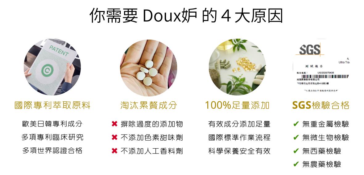 妳需要Doux妒的四大原因