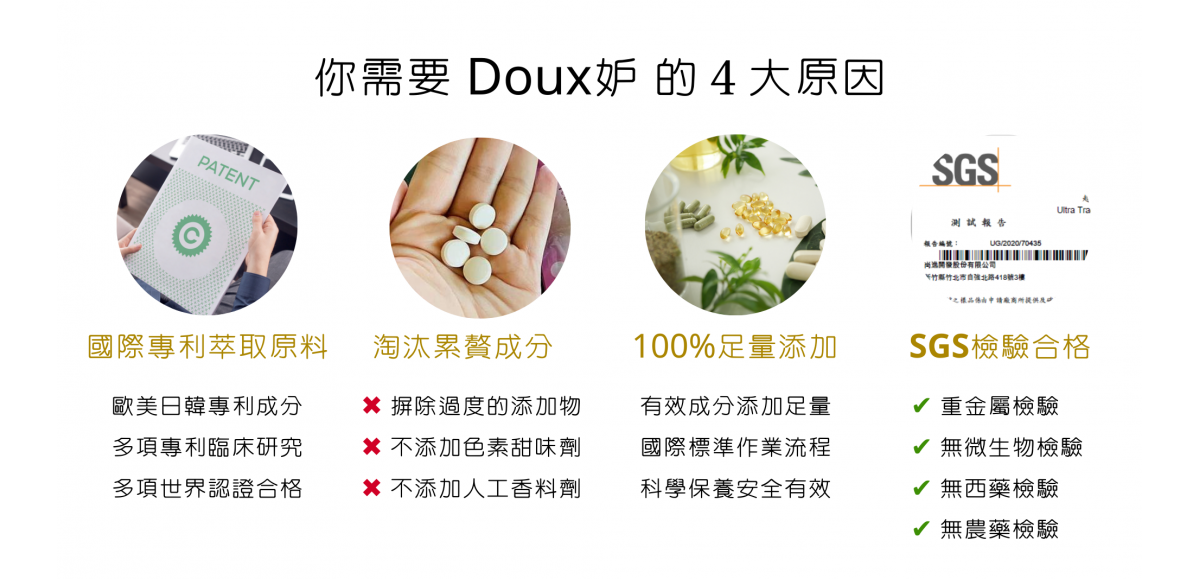 你需要Doux妒的四大原因
